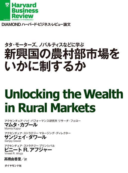 新興国の農村部市場をいかに制するか拡大写真