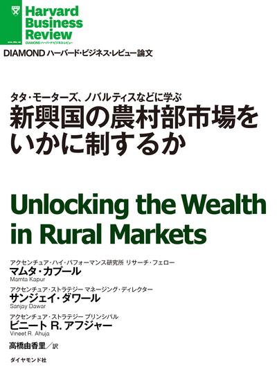 新興国の農村部市場をいかに制するか-電子書籍