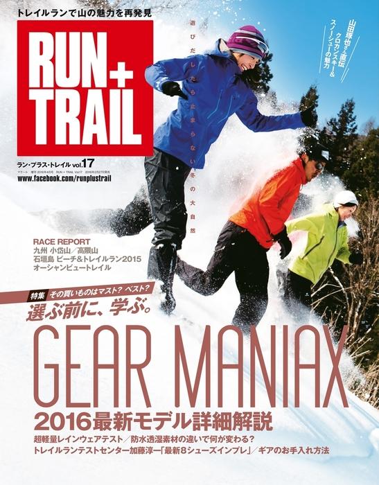 RUN+TRAIL Vol.17拡大写真