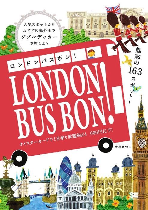 ロンドン バスボン!拡大写真