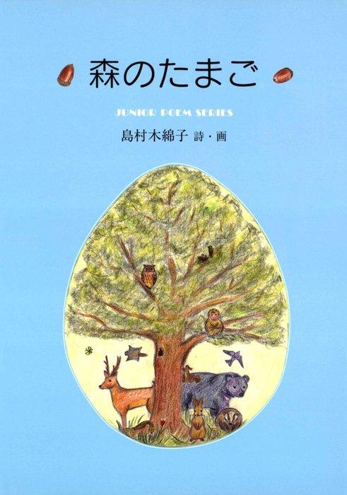 森のたまご-電子書籍-拡大画像