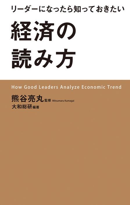 リーダーになったら知っておきたい経済の読み方拡大写真