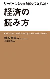 リーダーになったら知っておきたい経済の読み方-電子書籍