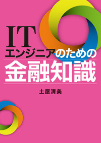 ITエンジニアのための金融知識-電子書籍