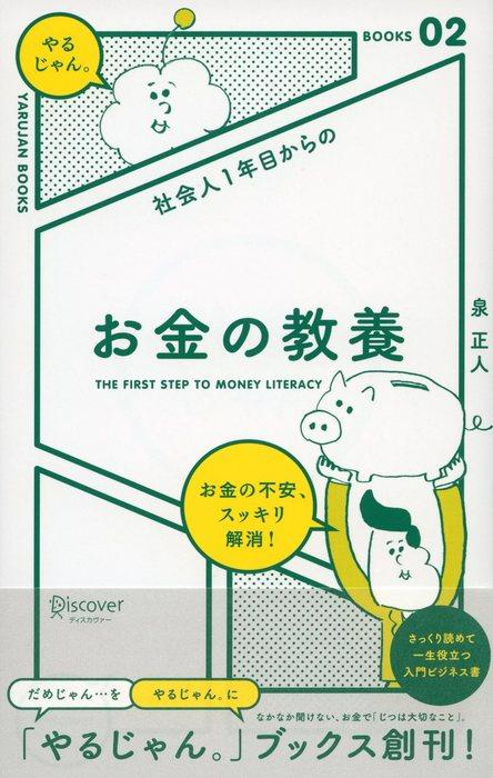 社会人1年目からの お金の教養-電子書籍-拡大画像