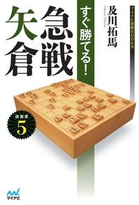すぐ勝てる!急戦矢倉-電子書籍