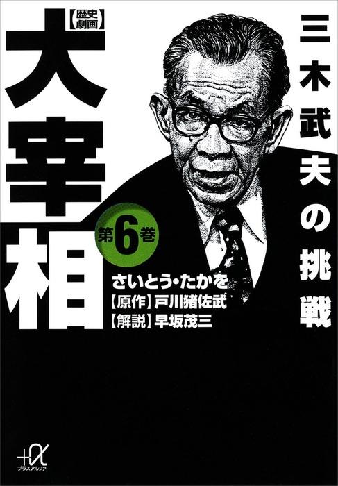 歴史劇画 大宰相 第六巻 三木武夫の挑戦拡大写真