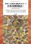 日本残酷物語 1-電子書籍