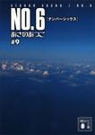 NO.6〔ナンバーシックス〕 #9-電子書籍