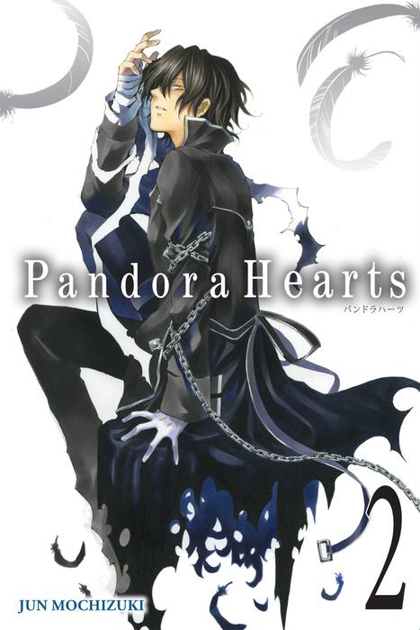 PandoraHearts, Vol. 2拡大写真