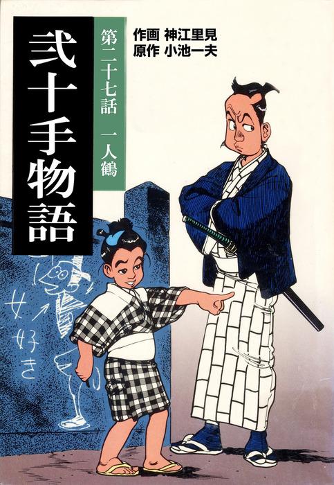 弐十手物語(27)-電子書籍-拡大画像