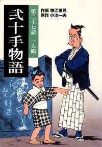 弐十手物語(27)