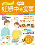 赤ちゃんすくすく 時期別 妊娠中の食事-電子書籍