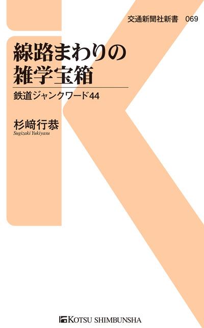 線路まわりの雑学宝箱-電子書籍