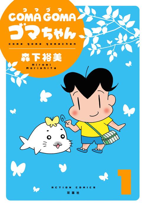 COMA GOMA ゴマちゃん / 1-電子書籍-拡大画像