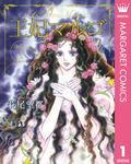 王妃マルゴ -La Reine Margot- 1-電子書籍