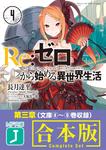 【期間限定・合本】Re:ゼロから始める異世界生活 第3章-電子書籍