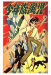 少年旋風児 (7)-電子書籍