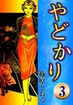 やどかり (3) 海の裁き-電子書籍