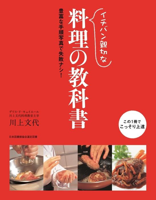 イチバン親切な料理の教科書拡大写真