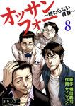 オッサンフォー ~終わらない青春~ 8-電子書籍