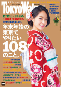 TokyoWalker東京ウォーカー 2015 No.1