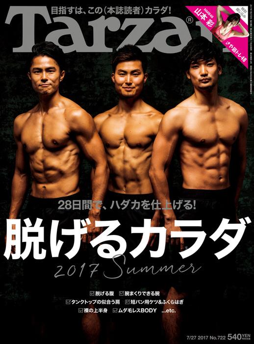 Tarzan (ターザン) 2017年 7月27日号 No.722 [脱げるカラダ]-電子書籍-拡大画像