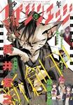 少年マガジンエッジ 2015年10月号 [2015年9月17日発売]-電子書籍