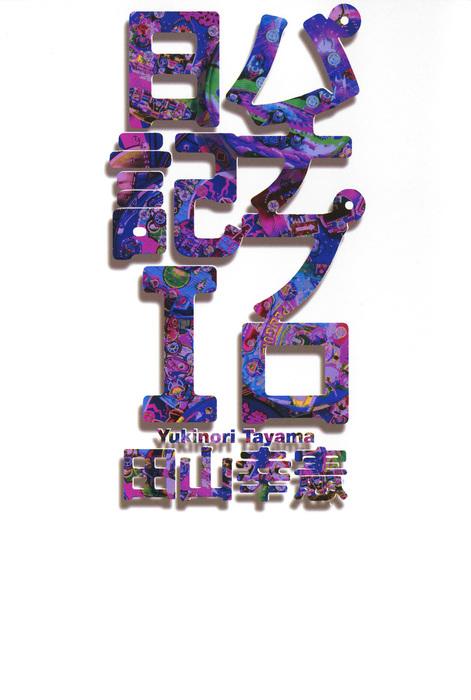 パチプロ日記I-電子書籍-拡大画像