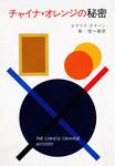 チャイナ・オレンジの秘密-電子書籍