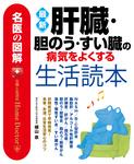 名医の図解 最新肝臓・胆のう・すい臓の病気をよくする生活読本-電子書籍