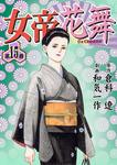 女帝花舞 15-電子書籍