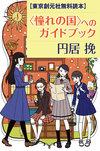 【東京創元社無料読本】〈憧れの国〉へのガイドブック-電子書籍