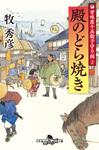 甘味屋十兵衛子守り剣2 殿のどら焼き-電子書籍