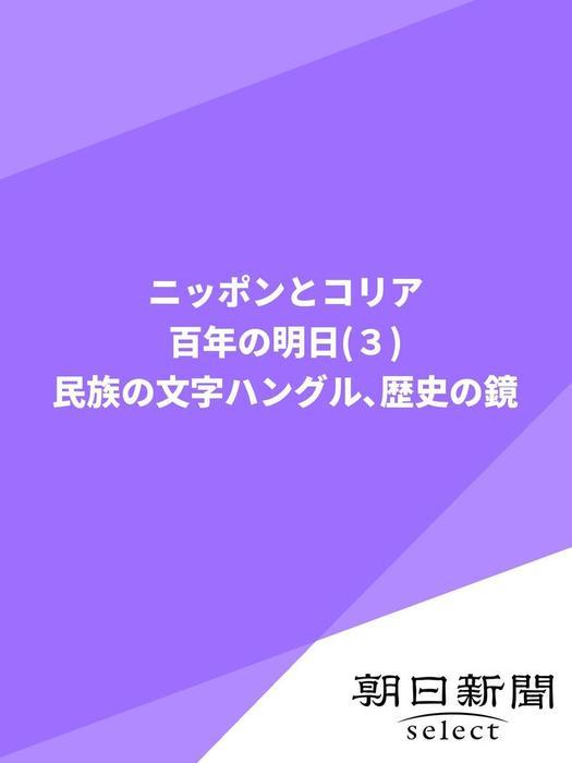 ニッポンとコリア 百年の明日(3) 民族の文字ハングル、歴史の鏡拡大写真