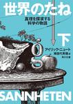 世界のたね 真理を探求する科学の物語 下-電子書籍