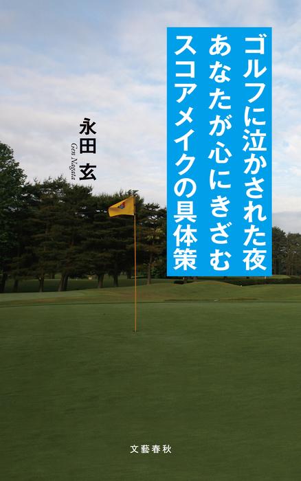 ゴルフに泣かされた夜あなたが心にきざむスコアメイクの具体策拡大写真