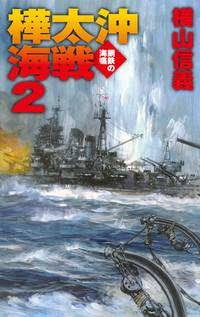 鋼鉄の海嘯 樺太沖海戦2