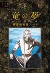 竜の夢その他の夢-電子書籍