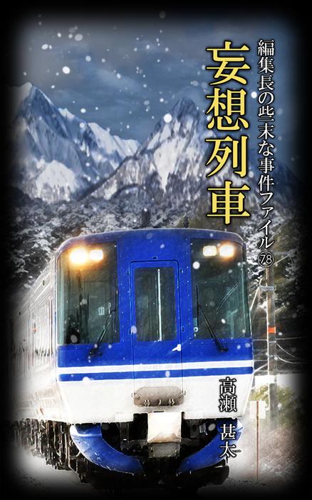 編集長の些末な事件ファイル78 妄想列車-電子書籍-拡大画像