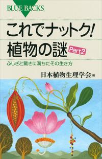 これでナットク! 植物の謎 Part2 ふしぎと驚きに満ちたその生き方-電子書籍