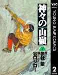 神々の山嶺 2-電子書籍
