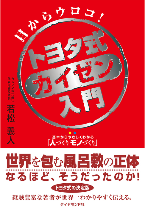 トヨタ式カイゼン入門拡大写真