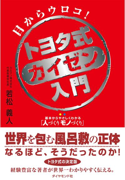 トヨタ式カイゼン入門-電子書籍