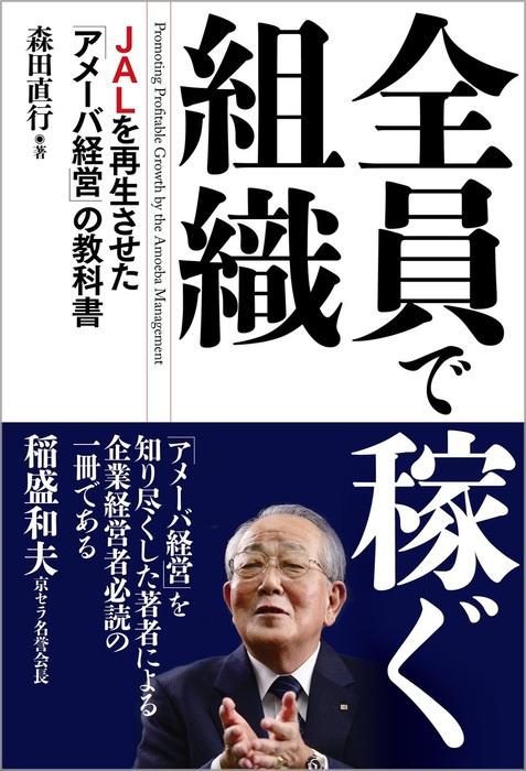 全員で稼ぐ組織 JALを再生させた「アメーバ経営」の教科書拡大写真
