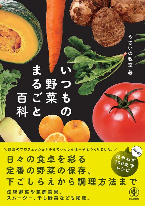 いつもの野菜まるごと百科-電子書籍-拡大画像