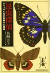 昆虫探偵~シロコパκ(カッパ)氏の華麗なる推理~-電子書籍
