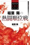 稲葉陽の熱闘順位戦-電子書籍