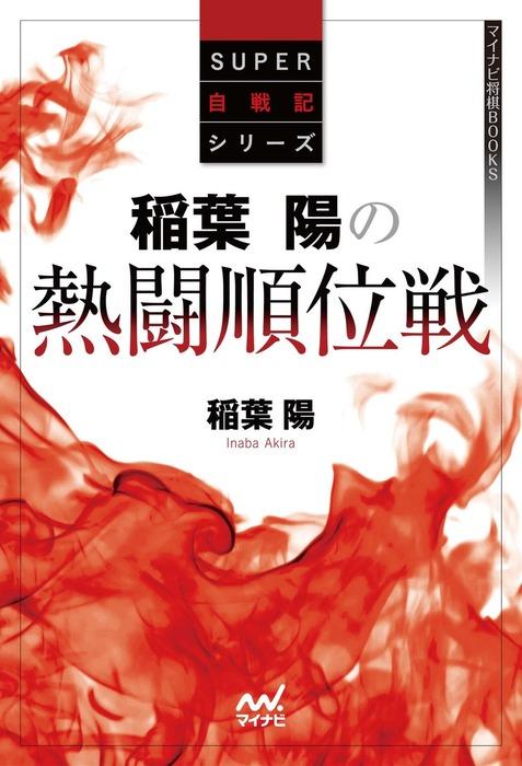 稲葉陽の熱闘順位戦-電子書籍-拡大画像
