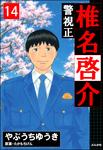 警視正 椎名啓介 14-電子書籍